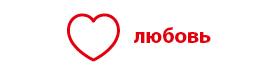 Love icon RU
