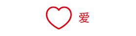 Love icon ZH